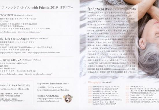 """Rumiante""フロレンシア・ルイス Florecia Ruiz with Friends 2019ツアー"