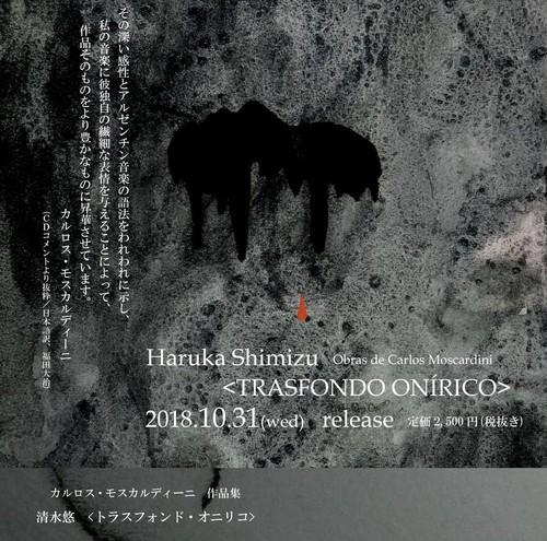Haruka SHIMIZU / トラスフォンド・オニリコ」モスカルディーニ曲集